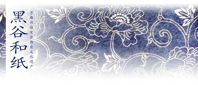 黑谷和纸 (手工制作的日本纸)