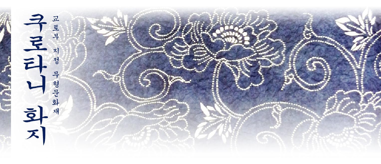 쿠로타니 화지(和紙)(수제 일본 종이)