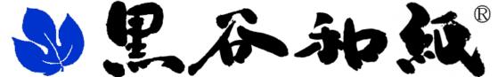 黒谷和紙®公式サイト  京都府指定無形文化財